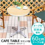 ガーデン丸アルミウッドテーブル【カメリア -CAMELIA-】(ガーデン 丸 テーブル 木製 60幅)