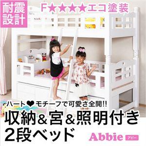 収納付き2段ベッド/すのこベッド 【ライトブラウン】 耐震機能 『ABBIE』 木製 二口コンセント/照明/梯子/宮付き - 拡大画像