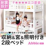 収納付き2段ベッド/すのこベッド 【ライトブラウン】 耐震機能 『ABBIE』 木製 二口コンセント/照明/梯子/宮付き