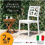ガーデンデザインチェア2脚セット【テティ -TETI-】(ガーデン イス 2脚) ホワイト
