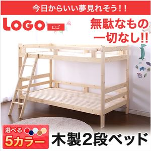 シンプル2段ベッド/すのこベッド 【ライトブラウン】 上下分割構造 『Logo』 木製 梯子付き - 拡大画像