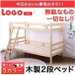 シンプル2段ベッド/すのこベッド 【ブルー】 上下分割構造 『Logo』 木製 梯子付き