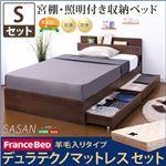 収納付きすのこベッド 【シングルサイズ】 羊毛入りデュラテクノマットレス付き 『SASAN』 照明/コンセント/宮付き オーク