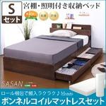 収納付きすのこベッド 【シングルサイズ】 ボンネルコイルマットレス付き 『SASAN』 照明/コンセント/宮付き オーク