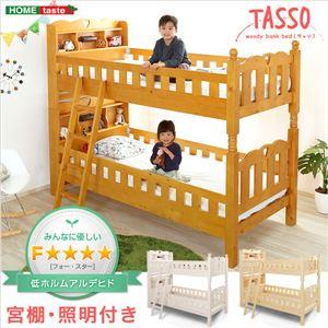 2段ベッド/すのこベッド 【ホワイトウォッシュ】 耐震仕様 『Tasso』 木製 照明/梯子/宮付き - 拡大画像