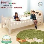 サイドフレーム付きシングルベッド【Pony-ポニー-】(ベッド シングル サイドフレーム) ライトブラウン