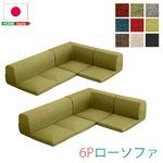 コーナーローソファー 【同色2点セット/タスクレッド】 分割タイプ 『Lantana』 洗えるカバー 日本製