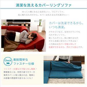 コーナーローソファー 【Lantana専用カバ...の紹介画像5