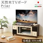 テレビ台/テレビボード 【幅101cm】 扉付き収納 『prier』 大容量 日本製 ダークブラウン 【完成品】 の画像