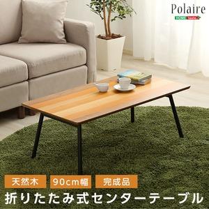 フォールディングテーブル/折りたたみローテーブル 【長方形/幅90cm】 木製 『Polaire』 木目調 【完成品】 - 拡大画像