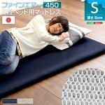 ファインエア【ファインエア二段ベッド用450】(体圧分散 衛生 通気 二段ベッド 日本製) シルバーグレー