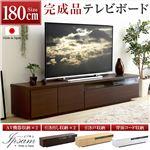 テレビ台/テレビボード 【幅180cm:32型〜70型対応】 ナチュラル 『Ipsam』 大容量引き出し収納付き 日本製 【完成品】