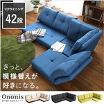 フロアコーナーソファ【Ononis-オノニス-】(L字 3人掛け こたつ) ブルー