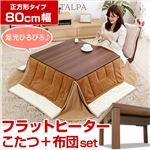 フラットヒーターこたつテーブル Aセット 【正方形/幅80cm】 掛け布団付き 『Talpa』 リバーシブル天板
