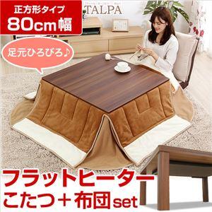 フラットヒーターこたつテーブル Bセット 【正方形/幅80cm】 掛け布団付き 『Talpa』 リバーシブル天板 - 拡大画像