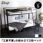 ボルトレスベッド(シングル)2段【Shaft-シャフト-】 ボルトレス 天然木 パイプ スノコベッド すのこ シングル 簡単 工具不要 2段ベッド 二段 ホワイト
