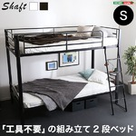 ボルトレスベッド(シングル)2段【Shaft-シャフト-】 ボルトレス 天然木 パイプ スノコベッド すのこ シングル 簡単 工具不要 2段ベッド 二段 ブラック