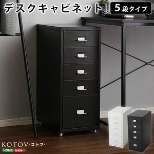 デスクキャビネット(5段タイプ)キャスター付き、引出収納【kotov-コトフ-】 ホワイト