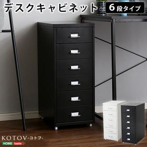 デスクキャビネット(6段タイプ)キャスター付き、引出収納【kotov-コトフ-】 ホワイト