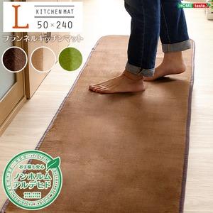 洗える キッチンマット/絨毯 【Lサイズ 50×240cm/グリーン】 高密度フランネルマイクロファイバー 『Naltorea-ナルトレア-』