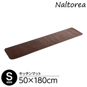 洗える キッチンマット/絨毯 【Sサイズ 50×180cm/ブラウン】 高密度フランネルマイクロファイバー 『Naltorea-ナルトレア-』
