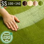 洗える ラグマット/絨毯 【SSサイズ 100×140/グリーン】 高密度フランネルマイクロファイバー 『ナルトレア』の画像