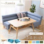 ソファダイニングセット3点セット(シンプル)コーナーソファ右アーム Famia-ファミア- グリーン の画像