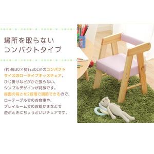 ロータイプ キッズチェア/子供椅子 【ホワイト...の紹介画像4