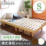 3段階高さ調整付きすのこベッド(シングル) レッドパイン無垢材 ベッドフレーム 簡単組み立て Libure-リビュア- ナチュラル