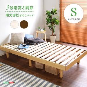 3段階高さ調整付きすのこベッド(シングル) レッドパイン無垢材 ベッドフレーム 簡単組み立て Libure-リビュア- ホワイトウォッシュ