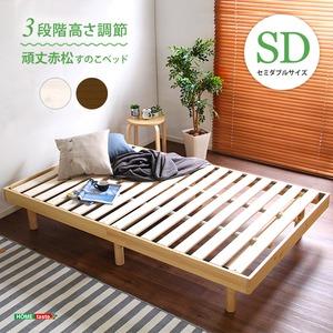 3段階高さ調整付きすのこベッド(セミダブル) レッドパイン無垢材 ベッドフレーム 簡単組み立て Libure-リビュア- ブラウン