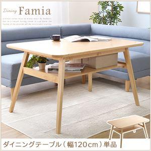 ダイニングテーブル木製単品(幅120cm)バーチ材天然木使用のローテーブル Famia-ファミア- ナチュラル