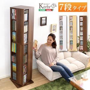 回転式 ブックラック/本棚 【7段 ウォールナット】 幅39cm 大容量 コンパクト 省スペース 『Kerbr-ケルブル-』