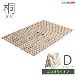 桐仕様 2つ折り式 すのこベッド ダブル (フレームのみ) 木製 『Coh-ソーン-』 ベッドフレーム