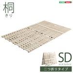 桐仕様 2つ折り式 すのこベッド セミダブル (フレームのみ) 木製 『Coh-ソーン-』 ベッドフレーム