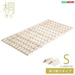 桐仕様 4つ折り式 すのこベッド シングル (フレームのみ) 木製 『Sommeil-ソメイユ-』 ベッドフレーム