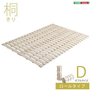 すのこベッド ロール式 桐仕様(ダブル)【Schlaf-シュラフ-】 桐 すのこ ロール式 すのこベッド ダブル 湿気 スノコマット 折りたたみ