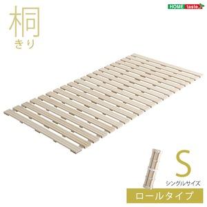 すのこベッド ロール式 桐仕様(シングル)【Schlaf-シュラフ-】 桐 すのこ ロール式 すのこベッド シングル 湿気 スノコマット 折りたたみ