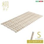桐仕様 ロール式 すのこベッド シングル (フレームのみ) 木製 『Schlaf-シュラフ-』 ベッドフレーム