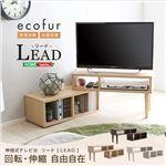 伸縮式テレビ台/テレビボード 【ホワイトオーク】 幅75~135cm 32型まで対応 コンパクト スリム 『LEAD-リード-』