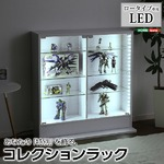 【LEDライト単品】コレクションラック【-Luke-ルーク】ロータイプ専用LED(本体+上置き) ホワイト