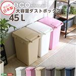 大容量 ダストボックス/フタ付きゴミ箱 【カーキ】 45L ジョイント連結対応 日本製 『econtainer』