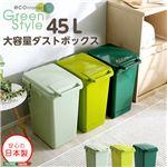 大容量 ダストボックス/フタ付きゴミ箱 【グリーン】 45L ジョイント連結対応 日本製 『econtainer-GreenStyle-』