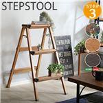 折り畳み式ステップスツール【monSTEP】3段タイプ ウォールナット