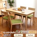 ダイニング5点セット(テーブル+チェア4脚)ナチュラルロータイプ 木製アッシュ材 Risum-リスム- グリーン の画像