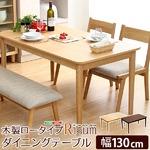 ダイニングテーブル単品(幅130cm) ナチュラルロータイプ 木製アッシュ材 Risum-リスム- ブラウン の画像