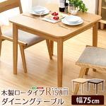 ダイニングテーブル単品(幅75cm) ナチュラルロータイプ 木製アッシュ材 Risum-リスム- ブラウン の画像