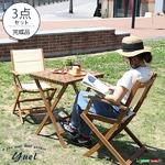 折りたたみ ガーデンテーブル・チェアセット 【3点セット】 ブラウン チェア:肘付き アカシア材使用 『Yuel-ユエル-』