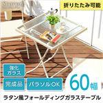 折りたたみ ガラステーブル/ガーデンテーブル 単品 【ホワイト】 正方形 幅61cm 『SCORPIO-スコルピオ-』 【完成品】