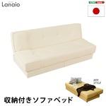 3段階リクライニングソファーベッド 【アイボリー】 引き出し2杯付き 日本製 『Lanaio-ラナイオ-』 【完成品】